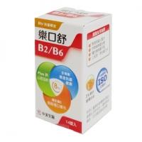 樂口舒-B2B6緩釋錠