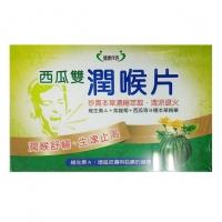 健康伴侶-西瓜霜潤喉片