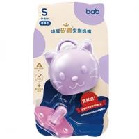 培寶-矽鑽安撫標準型奶嘴(紫-附蓋-S)
