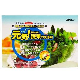元氣蔬果洗淨粉
