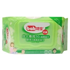 培寶-成人專用柔濕巾
