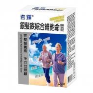 杏輝-銀髮族綜合維他命膜衣錠
