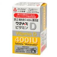 人生製藥-渡邊維他命D 400IU
