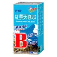 杏輝-紅景天B群軟膠囊