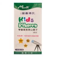 營養博氏-學童葉黃素山桑子嚼錠(藍莓口味)