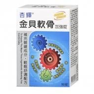 杏輝-金貝軟骨素加強錠