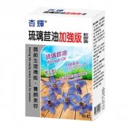 杏輝-琉璃苣油加強版軟膠囊