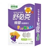 維維樂-舒必克蜂膠兒童喉片(葡萄口味)