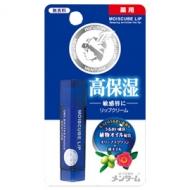 日本高保濕超潤唇膏(無香料)