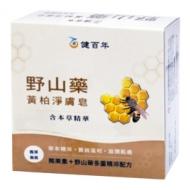 健百年-野山藥黃柏淨膚皂(香茅香氛)