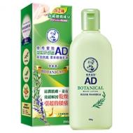 曼秀雷敦-AD高效抗乾草本修復乳液