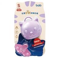 培寶-矽鑽安撫拇指型奶嘴(紫-附蓋-S)