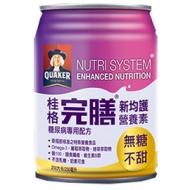 桂格完膳營養素-新均護(糖尿病專用配方-無糖)
