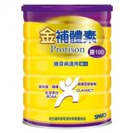 金補體素(鉻100)