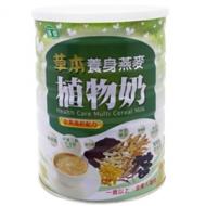 漢衛-草本養身燕麥植物奶
